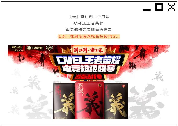 醉江湖重口味檳榔冠名CMEL王者榮耀電競