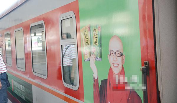 皇爷冠名广铁列车