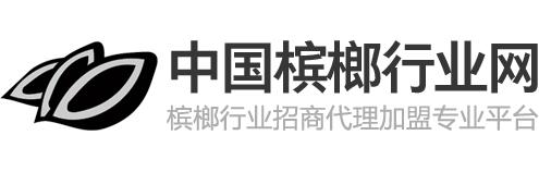 中国槟榔行业网