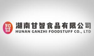 湖南甘智食品有限公司