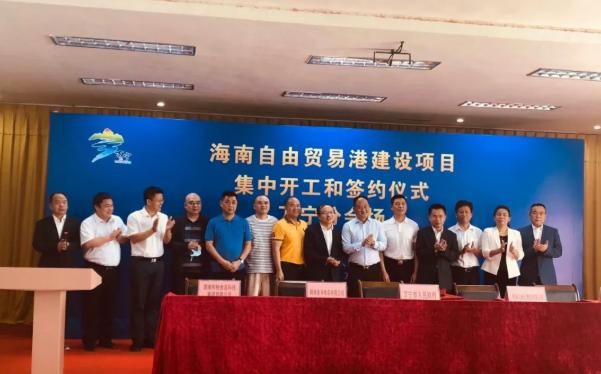 海南自由贸易港建设项目