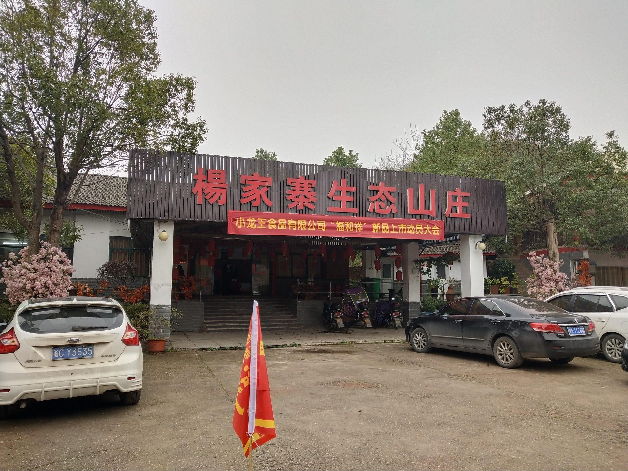杨家寨生态山庄