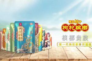 湘潭铺子枸杞槟榔十二生肖系列