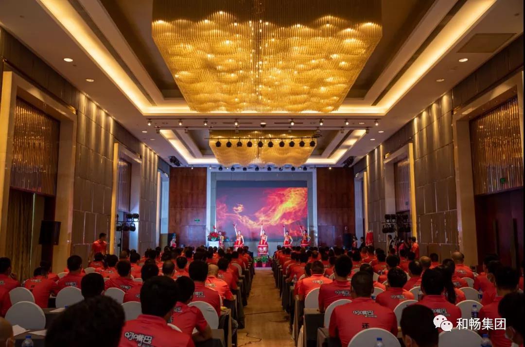营销动员大会