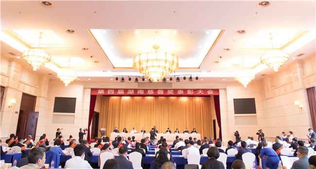 第四届湖南慈善奖表彰大会