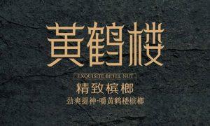 黄鹤楼槟榔品牌